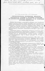 Стратиграфическое расчленение девонских, верхнеюрских, меловых и третичных отложений по Барабинской опорной скважине 1-Р на основании изучения микрофауны