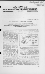 Стратиграфическое распространение брюхоногих моллюсков в отложениях берриаса и валанжина Крыма