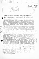 Стратиграфическое распространение наутилоидей в ордовике Прибалтики