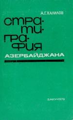 Стратиграфия Азербайждана. Справочник