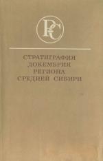 Стратиграфия докембрия региона средней Сибири