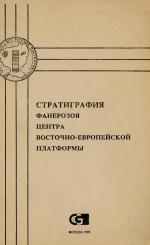 Стратиграфия фанерозоя центра Восточно-Европейской платформы