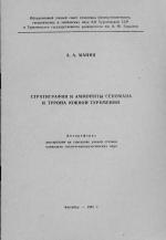 Стратиграфия и аммониты сеномана и турона Южной Туркмении