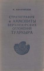 Стратиграфия и аммониты верхнеюрских отложений Туаркыра