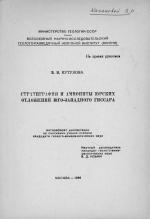 Стратиграфия и аммониты юрских отложений юго-западного Гиссара