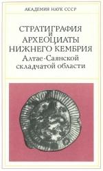 Стратиграфия и археоциаты нижнего кембрия Алтае-Саянской области