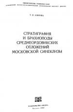 Стратиграфия и брахиоподы среднеордовикских отложений Московской синеклизы
