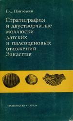 Стратиграфия и двустворчатые моллюски датских и палеоценовых отложений Закаспия