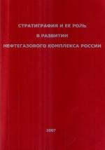 Стратиграфия и её роль в развитии нефтегазового комплекса России
