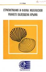 Стратиграфия и фауна моллюсков раннего палеоцена Крыма