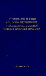 Стратиграфия и фауна моллюсков верхнемеловых и палеоценовых отложений южной и восточной туркмении