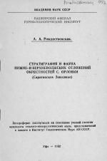 Стратиграфия и фауна нижне- и верхневолжских отложений окрестностей с.Орловки (Саратовское Заволжье)