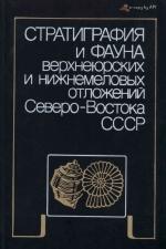Стратиграфия и фауна верхнеюрских и нижнемеловых отложений Северо-Востока СССР