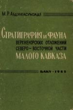 Стратиграфия и фауна верхнеюрских отложений северо-восточной части Малого Кавказа (Азербайджан)