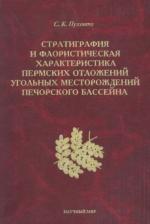 Стратиграфия и флористическая характеристика пермских отложений угольных месторождений Печорского бассейна