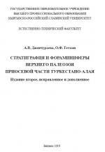 Стратиграфия и фораминиферы верхнего палеозоя приосевой части Туркестано-Алая