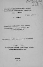Стратиграфия и фораминиферы юрских отложений (верхний байос - оксфорд) южного и юго-западного Узбекистана