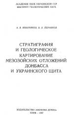 Стратиграфия и геологическое картирование мезозойских отложений Донбасса и Украинского щита