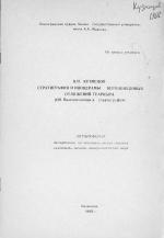 Стратиграфия и иноцерамы верхнемеловых отложений Туаркыра