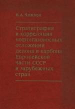 Стратиграфия и корреляция нефтегазоносных отложений девона и карбона европейской части СССР и зарубежных стран