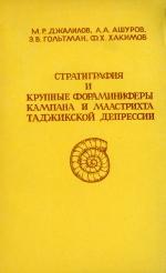 Стратиграфия и крупные фораминиферы кампана и Маастрихта Таджикской депрессии