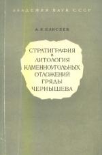 Стратиграфия и литология каменноугольных отложений гряды Чернышева