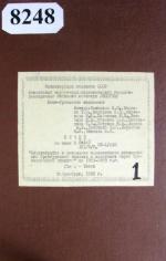 Стратиграфия и литология палеозойских отложений юга Оренбургской области и северного борта Прикаспийской впадины за 1983-1985 гг