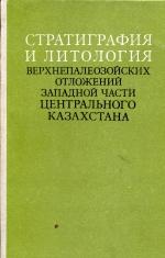 Стратиграфия и литология верхнепалеозойских отложений западной части центрального Казахстана
