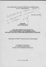 Стратиграфия и малакофауна (Pycnodontoidea, Oxytomoidea) мела юго-востока Восточно-Европейской платформы