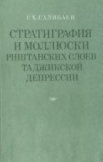 Стратиграфия и моллюски риштанских слоев Таджикской депрессии
