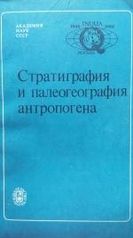Стратиграфия и палеогеография антропогена