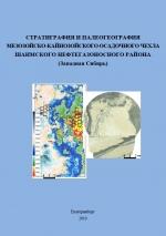 Стратиграфия и палеогеография мезозойско-кайнозойского осадочного чехла Шаимского нефтегазоносного района (Западная Сибирь)