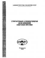 Стратиграфия и палеонтология мезо-кайнозоя Советской Арктики