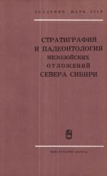Стратиграфия и палеонтология мезозойских отложений Севера Сибири