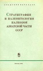 Стратиграфия и палеонтология палеозоя Азиатской части СССР