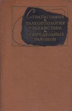 Стратиграфия и палеонтология Узбекистана и Сопредельных районов. Книга вторая