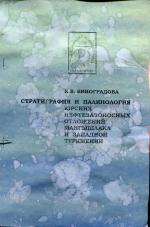 Стратиграфия и палинология юрских нефтегазоносных отложений Мангышлака и Западной Туркмении