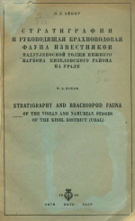 Стратиграфия и руководящая фауна известняков надугленосной толщи нижнего карбона Кизеловского района на Урале