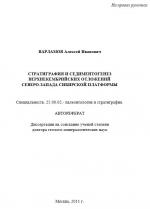Стратиграфия и седиментогенез верхнекембрийских отложений северо-запада Сибирской платформы