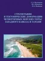 Стратиграфия и тектонические деформации четвертичных морских террас Западного Кавказа и Тамани