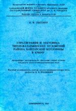 Стратиграфия и тектоника титон-валанжинских отложений района Байдарской котловины в Крыму