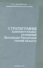 Стратиграфия каменноугольных отложений Зеравшано-Гиссарской горной области