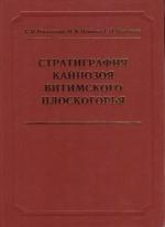 Стратиграфия кайнозоя Витимского плоскогорья. Феномен длительного рифтогенеза на юге Восточной Сибири