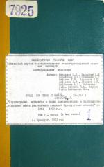 Стратиграфия, литология и фации допалеозойских и палеозойских отложений новых разведочных площадей Оренбургской области за 1981-1983 гг