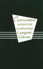 Стратиграфия мезозоя и кайнозоя Средней Сибири