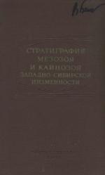 Стратиграфия мезозоя и кайнозоя Западно-Сибирской низменности