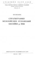 Стратиграфия мезозойских отложений бассейна р. Яна
