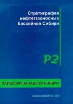 Стратиграфия нефтегазоносных бассейнов Сибири. Палеозой Западной Сибири