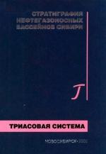 Стратиграфия нефтегазоносных бассейнов Сибири. Триасовая система