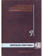 Стратиграфия нефтегазоносных бассейнов Сибири. Юрская система
